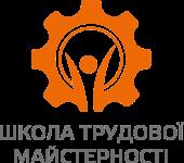 школа трудової майстерності лого оранж
